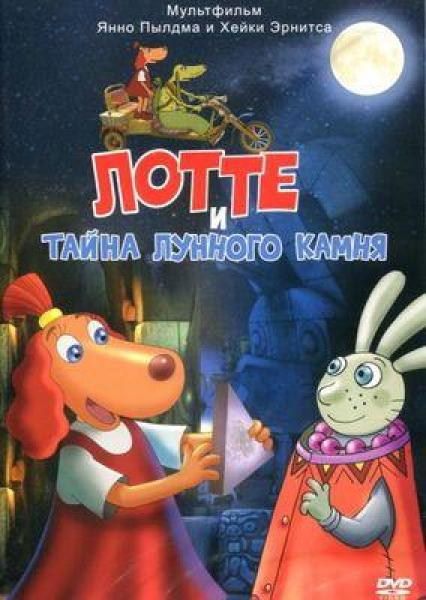DVD Lotte and the Moonstone Secret RUS